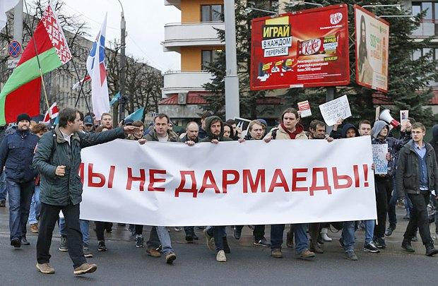 Акція протесту у Мінську, 15 березня 2017 року