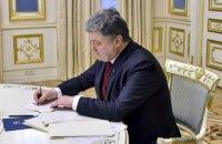 Порошенко підписав зміни до держбюджету