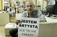 В Киеве обсудят социальное положение художников