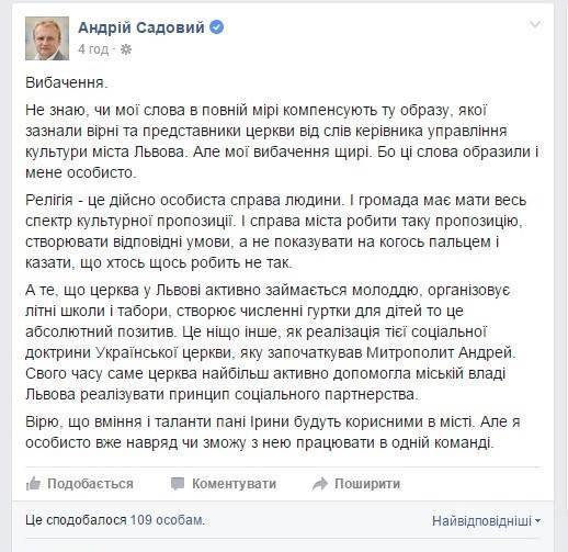 Скриншот поста мэра Львова с извинениями