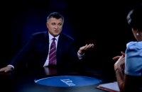 Аваков: Моє відомство виринає з лайна