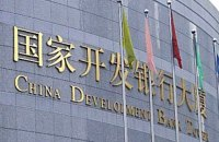 Украина не смогла воспользоваться китайским кредитом на $3,656 млрд