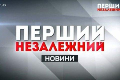 """Команда """"каналов Медведчука"""" начала вещание на Первом независимом, который отключили через час эфира (обновлено)"""