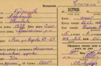 В архиве КГБ нашли карточку на имя предстоятеля Латвийской православной церкви