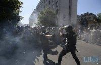 Відкрито справу через травмування правоохоронців під час акції протесту