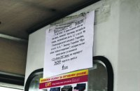 Проезд в киевских маршрутках подорожает на гривну