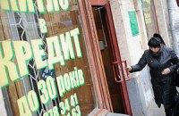 Кредитування населення банками скорочується