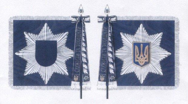 Служебный флаг полиции