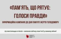 Украинский институт национальной памяти начал кампанию ко Дню памяти жертв Голодомора