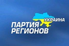 Ряд депутатов собирается выйти из Партии регионов