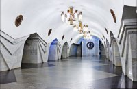 Информация о заминировании четырех станций харьковского метро не подтвердилась