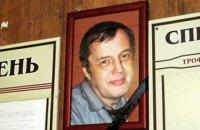 """Аброськин: появилась надежда на раскрытие """"висяка"""" об убийстве судьи Трофимова"""