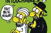 Франція заборонила протести проти антиісламських карикатур