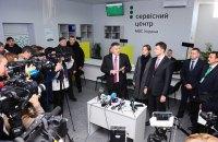 В Северодонецке открылся четвертый в Украине сервисный центр МВД