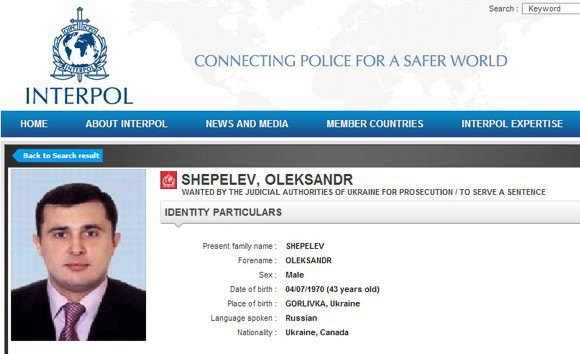 Сторінка про розшук Шепелєва на сайті Інтерполу