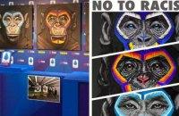 """""""Милан"""" и """"Рома"""" выступили с резкой критикой использования изображений обезьян в кампании Серии А против расизма"""