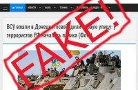 Військове командування спростувало повідомлення про зайняті позиції у Донецьку