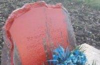 В Одессе облили краской памятный знак воинам, погибшим в АТО