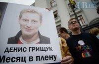 Під АП пройшла акція на підтримку полонених у Слов'янську Павла Юрова і Дениса Грищука