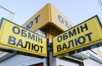 В почтовых отделениях Украины можно будет обменять валюту