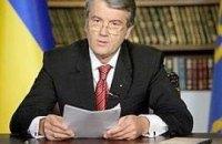Ющенко подпишет поправку в госбюджет-2009
