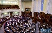 Украина ратифицировала Парижское климатическое соглашение