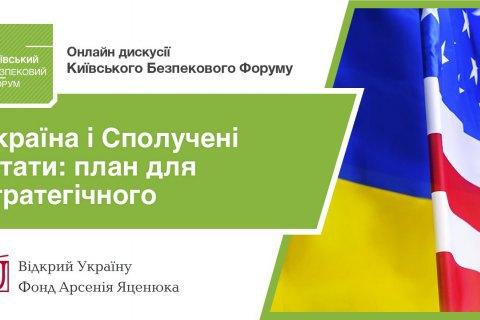 """27 января состоится онлайн дискуссия """"Украина и Соединенные Штаты: план для стратегического партнерства"""""""