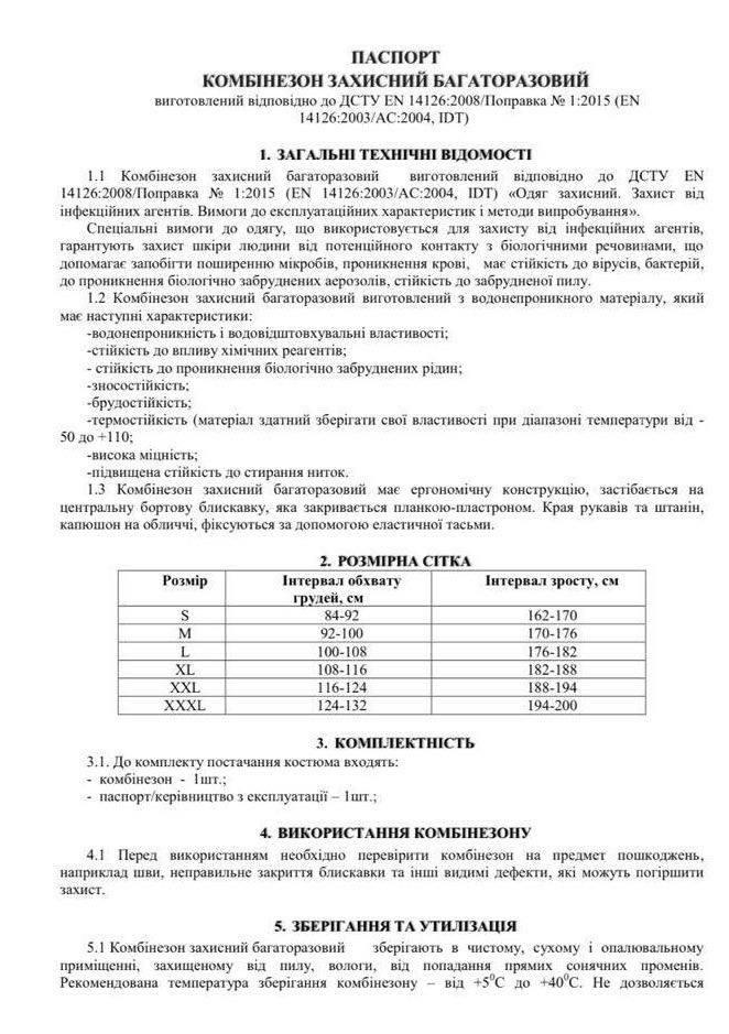 В Украине нашли защитные костюмы с требуемым стандартом в два раза дешевле китайских, купленных Минздравом
