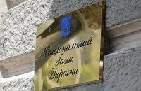 НБУ заявив про повне забезпечення банків у Криму гривнею