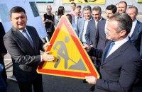 Гройсман анонсировал самый масштабный ремонт дорог с 1991 года