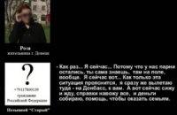 СБУ перехватила переговоры об отправке в Россию погибшего петербуржца