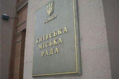 Київрада пропонує відзначати День сусіда
