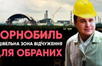 Чорнобиль у ProZorro: будівельна зона відчуження для обраних