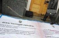 В Киеве потоптались по Конституции