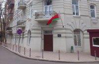 Беларусь закрывает генконсульство в Одессе