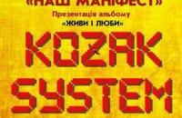 У Києві відбудеться концерт музичної формації Kozak System