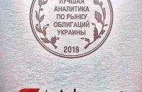 Adamant Capital награждена агентством Cbonds за лучшую аналитику (фото)