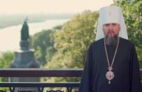 Епіфаній привітав українців з Днем хрещення Руси-України