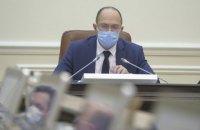 Шмыгаль анонсировал создание в Украине фондового рынка