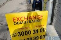 Слишком дорогой доллар
