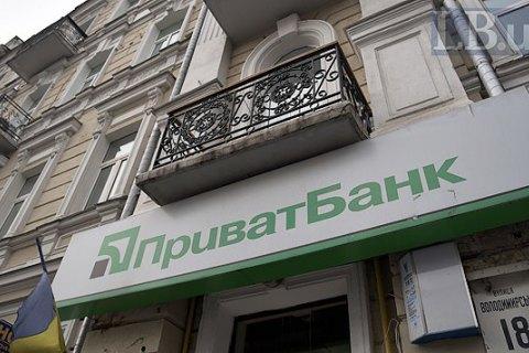 Кабмін змінив склад наглядової ради Приватбанку через відмову трьох членів вступати на посаду