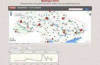 МВС запустило інтерактивну карту порушень на виборах