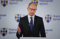 """""""Народний фронт"""" закликав фракції коаліції не розхитувати ситуацію в країні"""