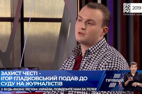 Сын Гладковского считает расследование Bihus.info заказом Коломойского