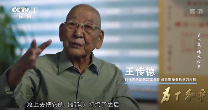 Китайский ветеран Корейской войны рассказывает про атаку на американские войска
