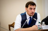 Экс-премьер Гончарук устроился на работу в аналитический центр