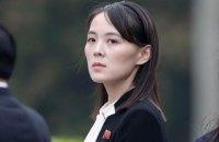 Сестра Кім Чен Ина увійшла до складу головного державного органу КНДР