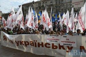 Київрада проголосувала проти російськомовної гімназії на Осокорках