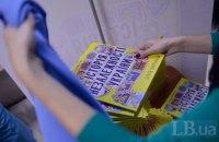 Минобразования создало рабочую группу для доработки школьных программ по истории Украины