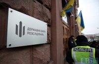 Відділ ДБР у справах Майдану тимчасово очолив слідчий з Луганської області